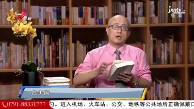读书廖理20210416  过敏大流行