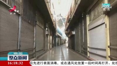 伊朗:疫情反弹 德黑兰大巴扎市场关闭两周