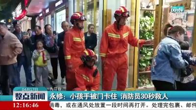 永修:小孩手被门卡住 消防员30秒救人