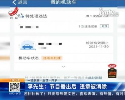 【一追到底·反馈·萍乡】李先生:节目播出后 违章被消除