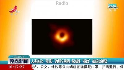 """人类首次""""看见""""的那个黑洞 多波段""""指纹""""被成功捕获"""