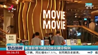 香港新增7例新冠肺炎确诊病例