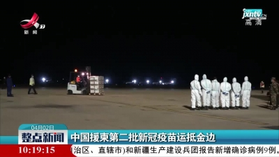 中国援柬第二批新冠疫苗运抵金边
