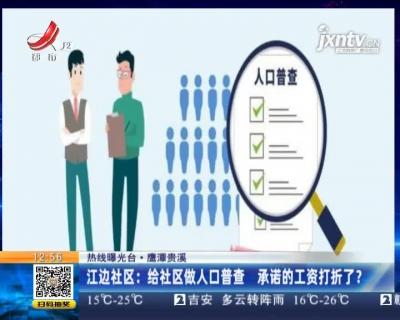 【热线曝光台】鹰潭贵溪·江边社区:给社区做人口普查 承诺的工资打折了?