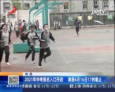 南昌:2021年中考报名入口开启 填报4月16日17时截止