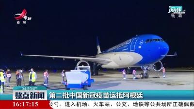 第二批中国新冠疫苗运抵阿根廷