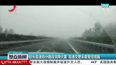 杭长高速部分路段突降大雾 高速交警采取管控措施