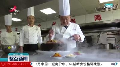 """江西:传承创新赣菜味道  让""""后浪""""更爱吃赣菜"""