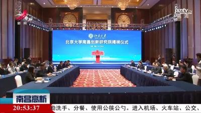 南昌高新新闻20210402