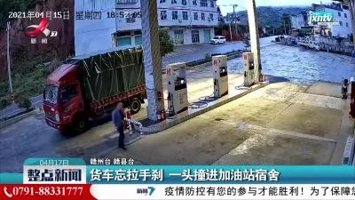 赣州:货车忘拉手刹  一头撞进加油站宿舍