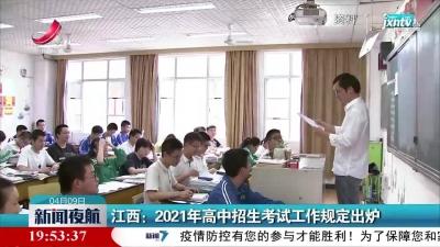 江西:2021年高中招生考试工作规定出炉