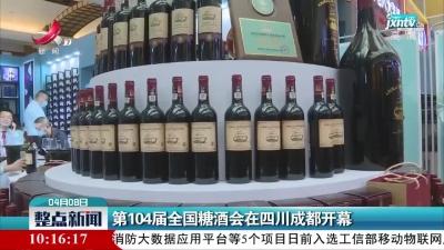 第104届全国糖酒会在四川成都开幕
