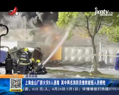 上海金山厂房火灾8人遇难 其中两名消防员搜救被困人员牺牲