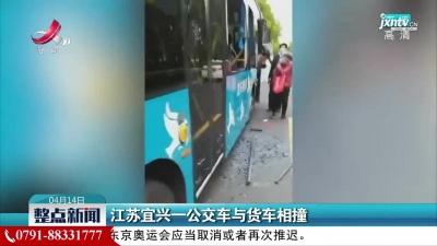 江苏宜兴一公交车与货车相撞