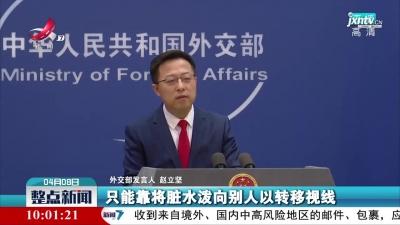 外交部发言人揭批美国侵犯人权五宗罪