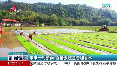 江西:未来一周多雨 春播要注意合理蓄水