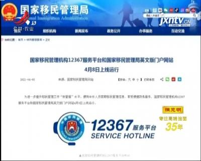 国家移民管理机构12367服务平台上线