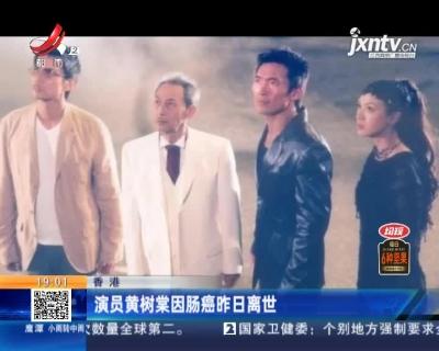香港:演员黄树棠因肠癌4月10日离世