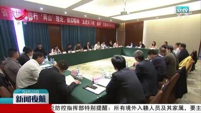 省政协调研组在鹰潭调研