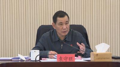 吉水县委书记袁守旺接受审查调查