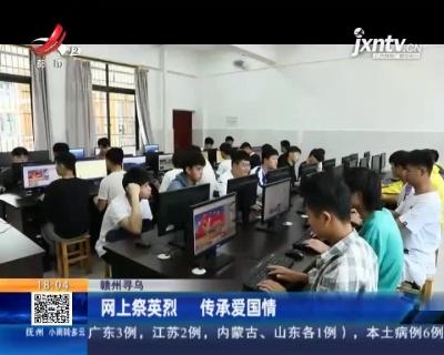 赣州寻乌:网上祭英烈 传承爱国情