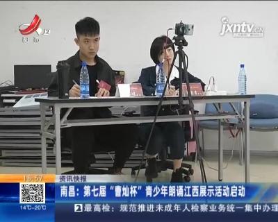 """南昌:第七届""""曹灿杯""""青少年朗诵江西展示活动启动"""