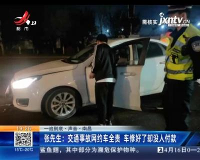 【一追到底·声音】南昌·张先生:交通事故网约车全责 车修好了却没人付款