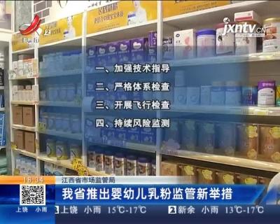 江西省市场监管局:我省推出婴幼儿乳粉监管新举措