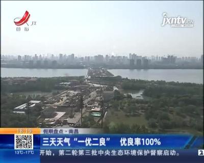 """【假期盘点】南昌:三天天气""""一优二良"""" 优良率100%"""