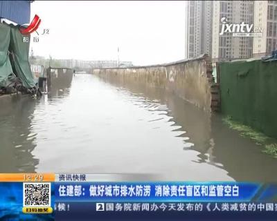 住建部:做好城市排水防涝 消除责任盲区和监管空白