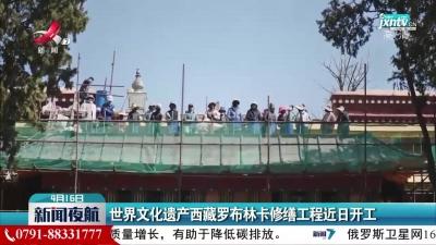 世界文化遗产西藏罗布林卡修缮工程近日开工