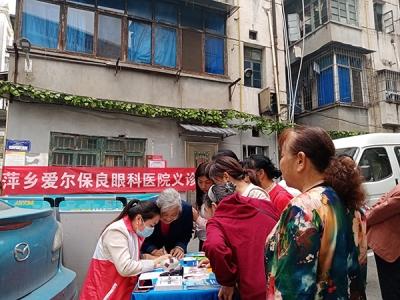 萍乡爱尔保良眼科医院在八一街包家冲社区开展义诊活动