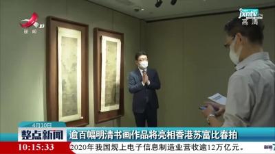 逾百幅明清书画作品将亮相香港苏富比春拍