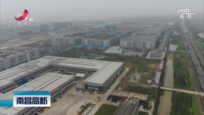南昌高新新闻20210406