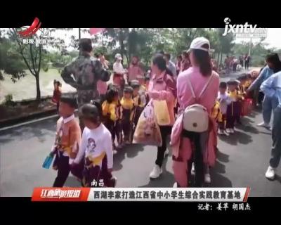 南昌:西湖李家打造江西省中小学生综合实践教育基地