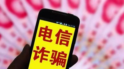 """江西公安:牢记""""十个凡是"""" 避免电信网络诈骗"""