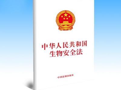 (受权发布)中华人民共和国生物安全法