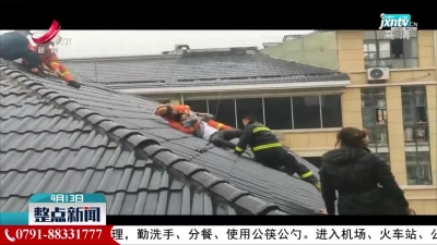 """上饶:男子站楼顶欲轻生 消防员用绳一把""""套""""住"""