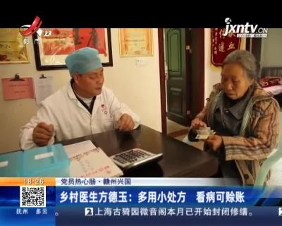 【党员热心肠】赣州兴国·乡村医生方德玉:多用小处方 看病可赊账