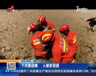 【救在现场】赣州于都:下河摸田螺 人被淤泥困
