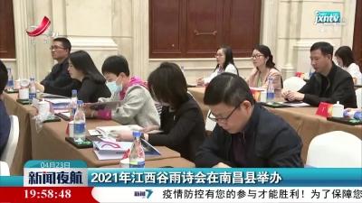 2021年江西谷雨诗会在南昌县举办