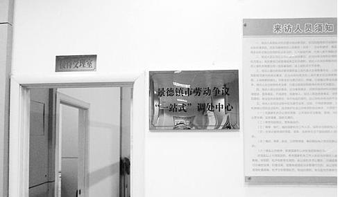 """景德镇市积极探索建立劳动争议""""一站式""""调处中心"""