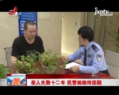 赣州:亲人失散十二年 民警相助终团圆