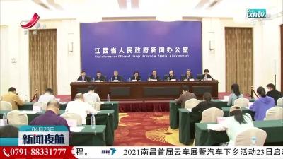 江西出台32项惠企政策措施