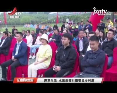 南昌:趣享生活 水果采摘引爆安义乡村游
