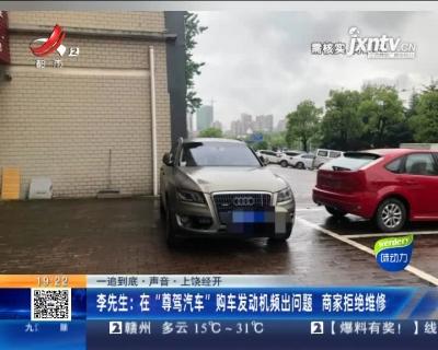 """【一追到底·声音】上饶经开·李先生:在""""尊驾汽车""""购车发动机频出问题 商家拒绝维修"""