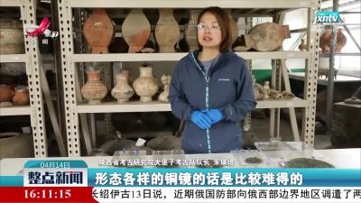 重要考古发现 西汉铜镜仍光可鉴人