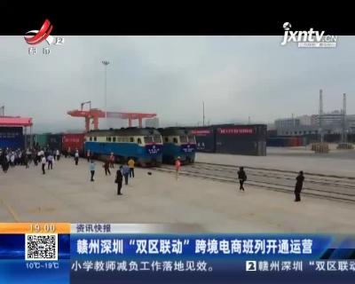 """赣州深圳""""双区联动""""跨境电商班列开通运营"""
