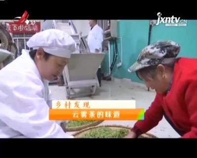 稻花香里20210409 乡村发现——云雾茶的味道
