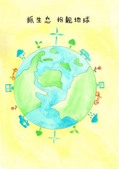 漫评:践行生态文明,珍爱美丽地球